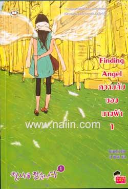 Finding Angel ความลับของนางฟ้า 1