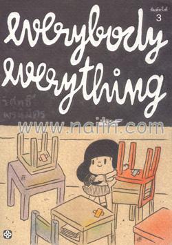 everybodyeverything (พิมพ์ซ้ำ-เปลี่ยนปก)