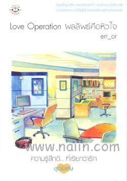 Love Operation ผลลัพธ์คือหัวใจ