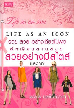 สวยอย่างมีสไตล์ Life as an icon