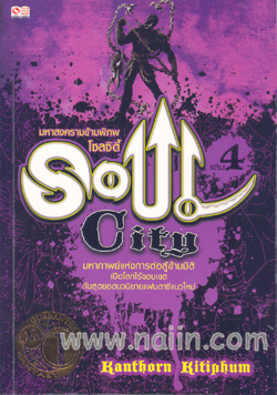 Soul City มหาสงครามข้ามพิภพ เล่ม 4