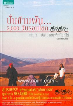 ปั่นข้ามฝัน...2,000 วันรอบโลก เล่ม 1: ปลายขอบฟ้าที่โลกใต้