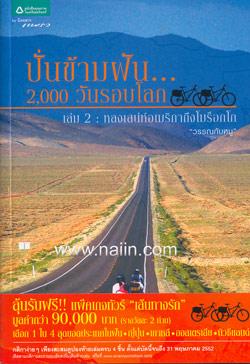 ปั่นข้ามฝัน...2,000 วันรอบโลก เล่ม 2 : หลงเสน่ห์อเมริกาถึงโมร็อกโก