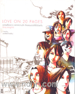 Love on 20 Pages ล.1