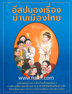 อีสปมองเรื่องบ้านเมืองไทย