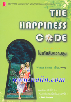 The Happiness Code ไขรหัสลับความสุข