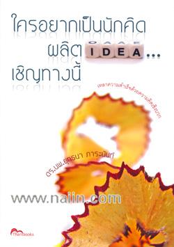 ใครอยากเป็นนักคิดผลิตไอเดีย...เชิญทางนี้