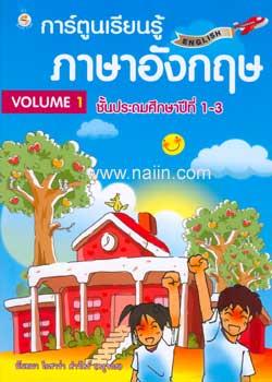 การ์ตูนเรียนรู้ภาษาอังกฤษ Volume 1 ชั้นประถมศึกษา 1-3