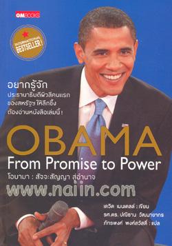 โอบามา : สัจจะสัญญา สู่อำนาจ OBAMA From Promise to Power