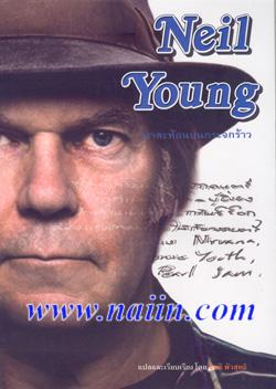 Neil Young เงาสะท้อนบนกระจกร้าว