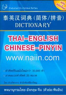 พจนานุกรมไทย-อังกฤษ-จีน (ตัวย่อ/พินอิน)