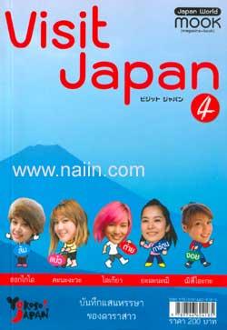 Visit Japan 4