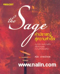 The Sage คำปราชญ์สู่ความสำเร็จ