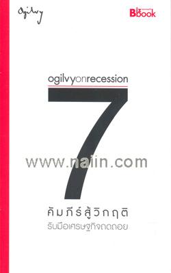 Ogilvy on Recession : 7 คัมภีร์สู้วิกฤติ