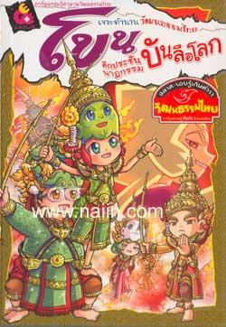 เจาะตำนานวัฒนธรรมไทย โขน ศึกประชันนาฏกรรมบันลือโลก