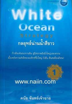 กลยุทธ์น่านน้ำสีขาว White Ocean Strategy