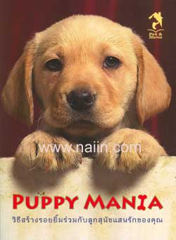 Puppy Mania วิธีสร้างรอยยิ้มร่วมกับลูกสุนัขแสนรักของคุณ