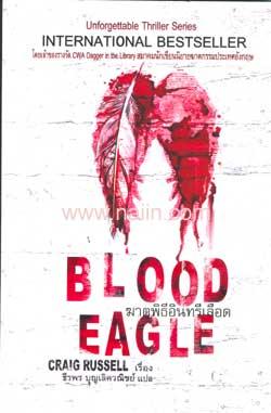 Blood Eagle ฆาตพิธีอินทรีเลือด