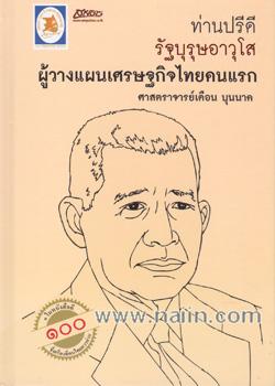ท่านปรีดี รัฐบุรุษอาวุโส ผู้วางแผนเศรษฐกิจไทยคนแรก