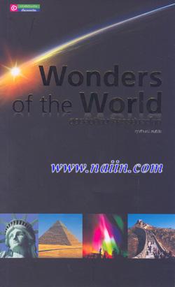 Wonders of the World สุดยอดสิ่งมหัศจรรย์ของโลก