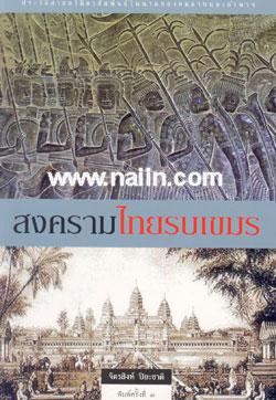 สงครามไทยรบเขมร