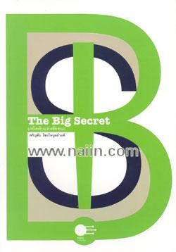 เคล็ดลับแห่งชัยชนะ The Big Secret