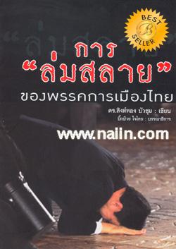 การล่มสลายของพรรคการเมืองไทย