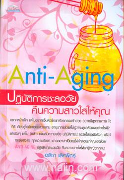 Anti-Aging ปฏิบัติการชะลอวัย คืนความสาวใสให้คุณ