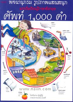 พจนานุกรมรูปภาพแสนสนุก แรกเริ่มเรียนรู้ภาษาอังกฤษ ศัพท์ 1000 คำ
