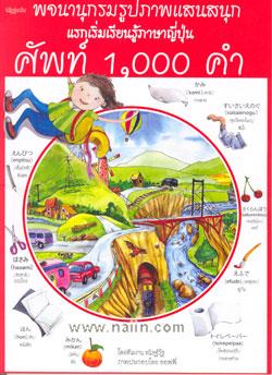 พจนานุกรมรูปภาพแสนสนุก แรกเริ่มเรียนรู้ภาษาญี่ปุ่น ศัพท์ 1000 คำ