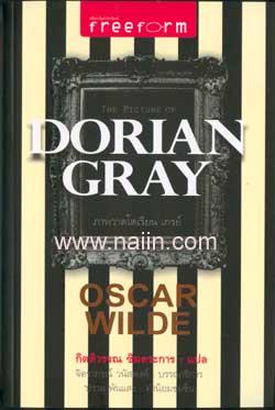 ภาพวาดโดเรียน เกรย์The Picture of Dorian Gray