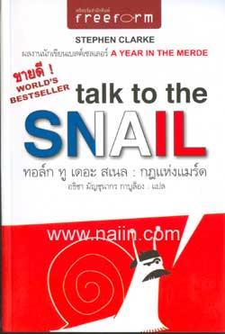 talk to the snail : กฎแห่งแมร์ด