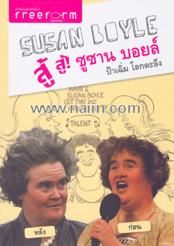 Susan Boyle สู้ สู้! ซูซาน บอยล์ ป้าเฉิ่ม โลกตะลึง