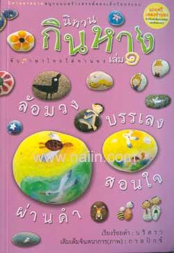 นิทานกินหาง เล่ม 1+ CD