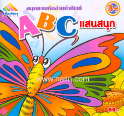 สมุดภาพหัดอ่านคำศัพท์ ABC แสนสนุก