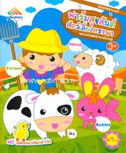ฟาร์มสุขสันต์สัตว์เลี้ยงหรรษา