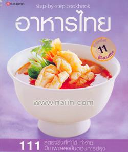 อาหารไทย step-by-step cookbook