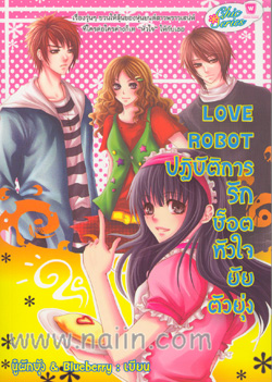 Love Robot ปฏิบัติการรักช็อตหัวใจยัยตัวยุ่ง