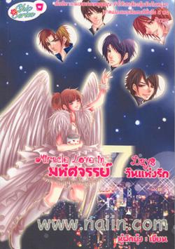 มหัศจรรย์ 7 วันแห่งรัก Miracle Love in 7 Days