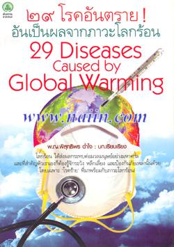 29 โรคอันตราย! อันเป็นผลจากภาวะโลกร้อน