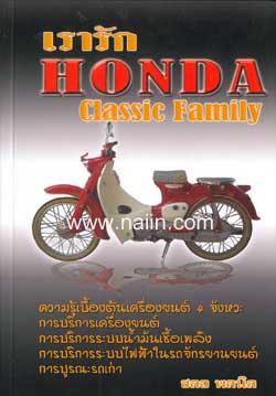 เรารัก Honda Classic Family
