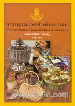 สารานุกรมไทยสำหรับเยาวชนฯ ฉบับเสริมการเรียนรู้ เล่ม 11
