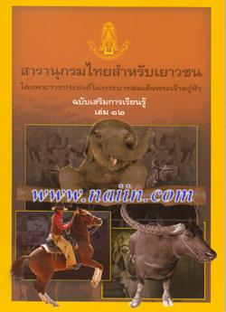 สารานุกรมไทยสำหรับเยาวชนฯ ฉบับเสริมการเรียนรู้ เล่ม 12