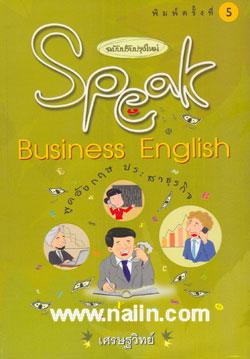 พูดอังกฤษประสาธุรกิจ