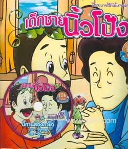 เด็กชายนิ้วโป้ง (GMS BOOK) + CD