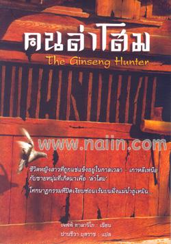 คนล่าโสม The Ginseng Hunter