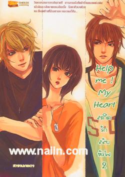 สะกิดรัก สลับหัวใจ 2