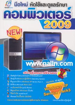 มือใหม่ หัดใช้และดูแลรักษาคอมพิวเตอร์ 2009