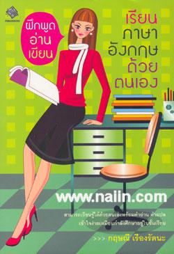 ฝึกพูด อ่าน เขียน เรียนภาษาอังกฤษด้วยตนเอง