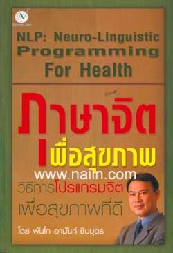 ภาษาจิตเพื่อสุขภาพ